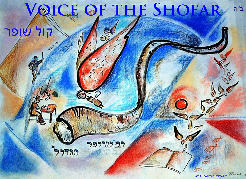 """A depiction of the """"Shofar Gadol"""" mentioned in the Jewish New Year Prayer, Unataneh Tokef"""